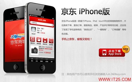 京东iPhone客户端上线  可实现与京东商城比价