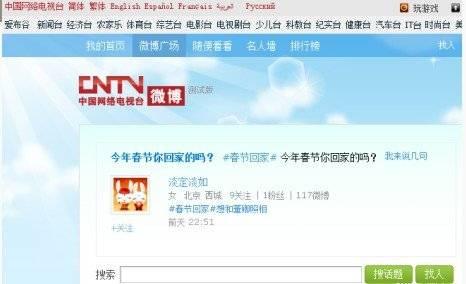 CNTV微博今日内测  央视主持人悉数开博