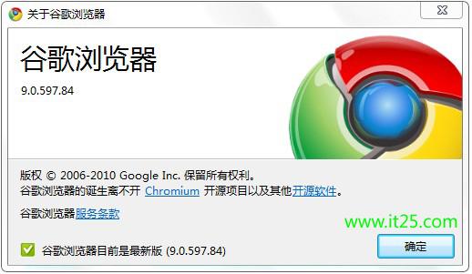 谷歌发布Chrome9  新添许多功能