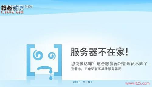 搜狐微博服务器今早出现故障  现已正常访问