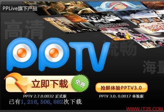 PPTV联手申花 建立体育直播频道