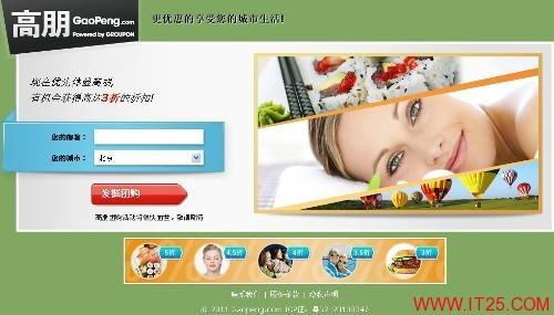 高朋网上线首日  注册用户过10万
