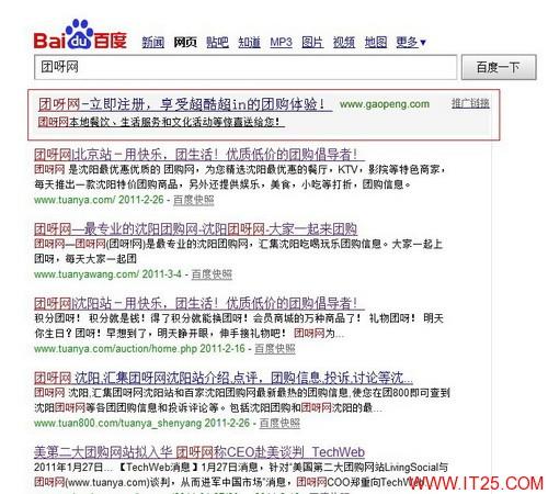 高朋网购买多家团购网站关键词  疑似恶意竞争
