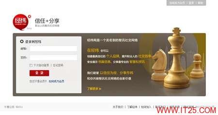经纬网正在内部测试  千橡欲推商务社交网站