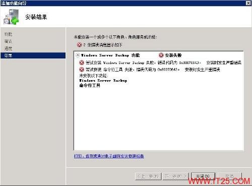 Server 2008 R2 添加Backup功能 0x80070643