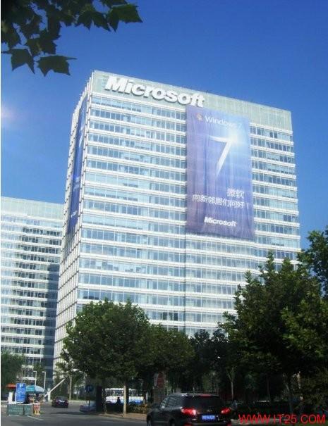 微软 向邻居们问好