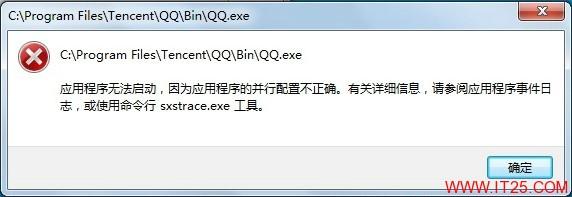 解决:QQ 应该程序的并行配置不正确