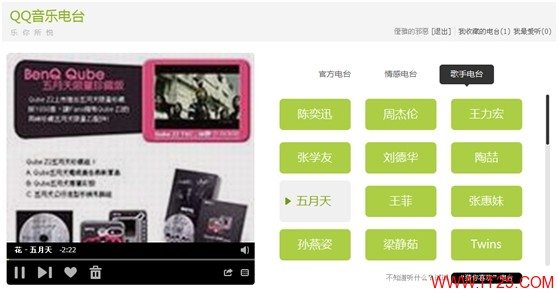 QQ音乐电台网页版